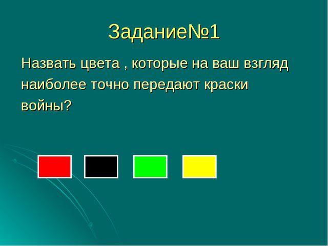 Задание№1 Назвать цвета , которые на ваш взгляд наиболее точно передают краск...
