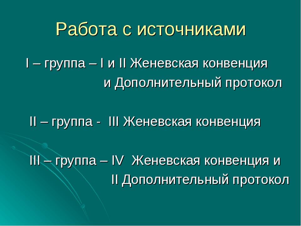Работа с источниками I – группа – I и II Женевская конвенция и Дополнительный...