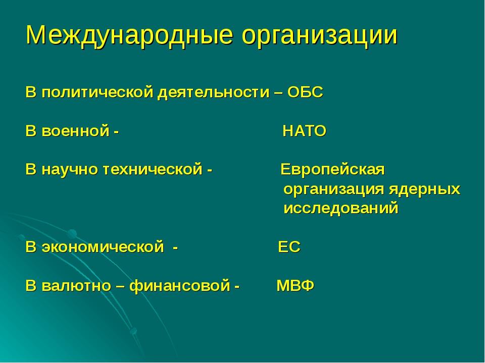 Международные организации В политической деятельности – ОБС В военной - НАТО...