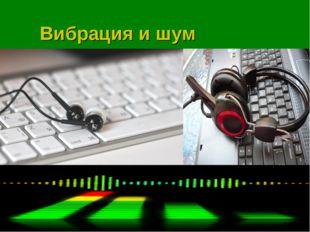 Вибрация и шум