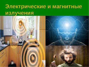 Электрические и магнитные излучения