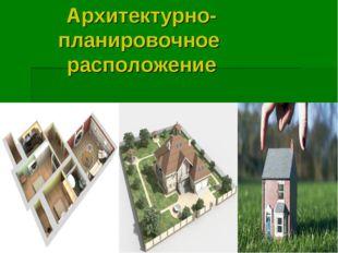 Архитектурно-планировочное расположение