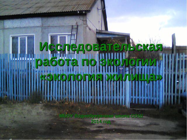 Исследовательская работа по экологии «экология жилища» МБОУ Воднобуерачная шк...