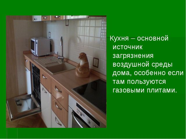 Кухня – основной источник загрязнения воздушной среды дома, особенно если та...