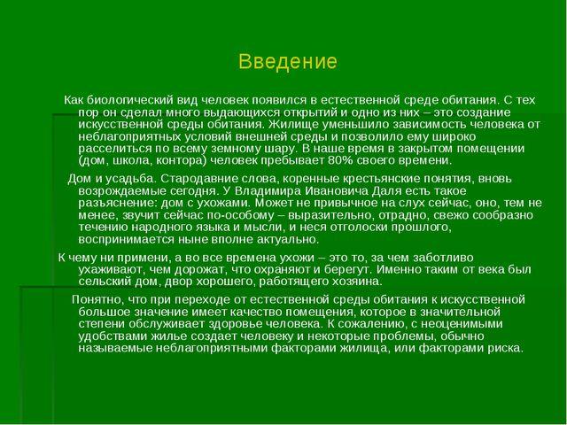 Введение Как биологический вид человек появился в естественной среде обитания...