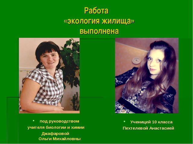 Работа «экология жилища» выполнена Ученицей 10 класса Пехтелевой Анастасией п...