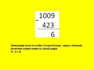 Записываем числа в столбик. Которое больше - сверху. Начинаем вычитание справ