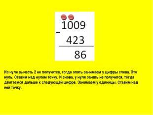 Из нуля вычесть 2 не получится, тогда опять занимаем у цифры слева. Это нуль.
