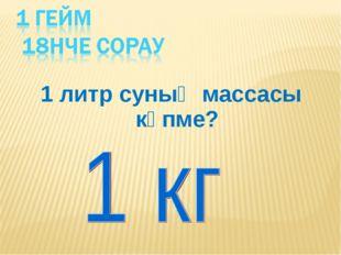 1 литр суның массасы күпме?