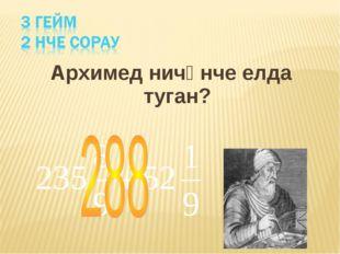 Архимед ничәнче елда туган?