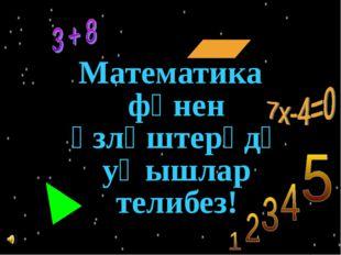 Математика фәнен үзләштерүдә уңышлар телибез!