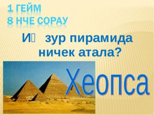 Иң зур пирамида ничек атала?