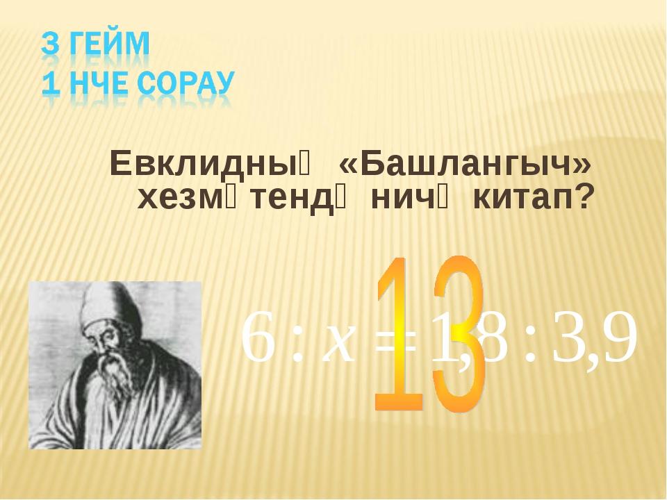 Евклидның «Башлангыч» хезмәтендә ничә китап?