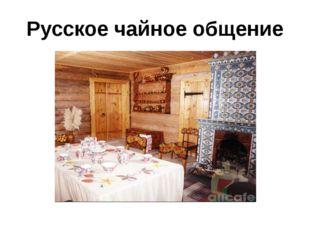 Русское чайное общение