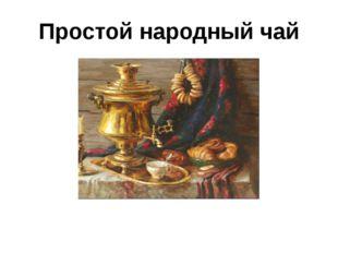 Простой народный чай