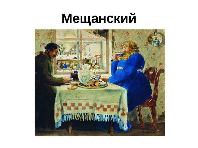 Мещанский