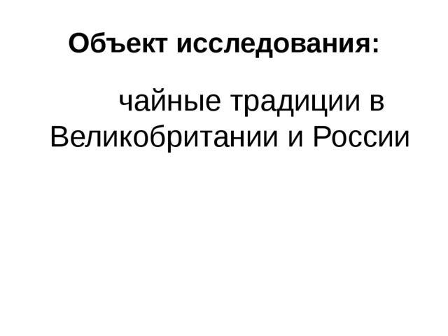 Объект исследования: чайные традиции в Великобритании и России