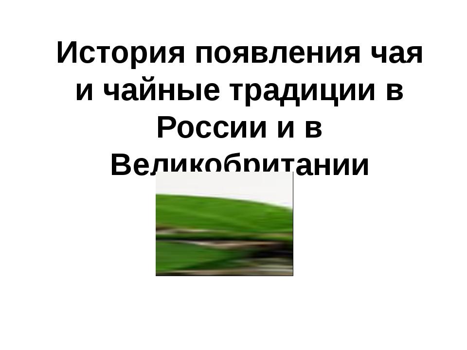 История появления чая и чайные традиции в России и в Великобритании