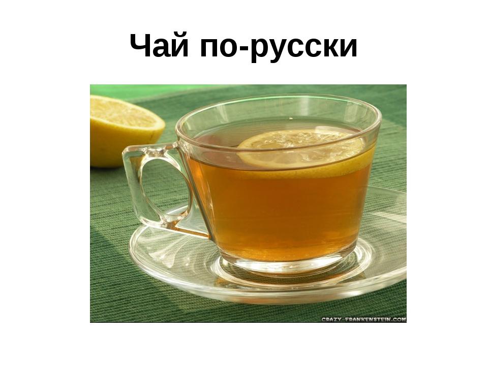 Чай по-русски