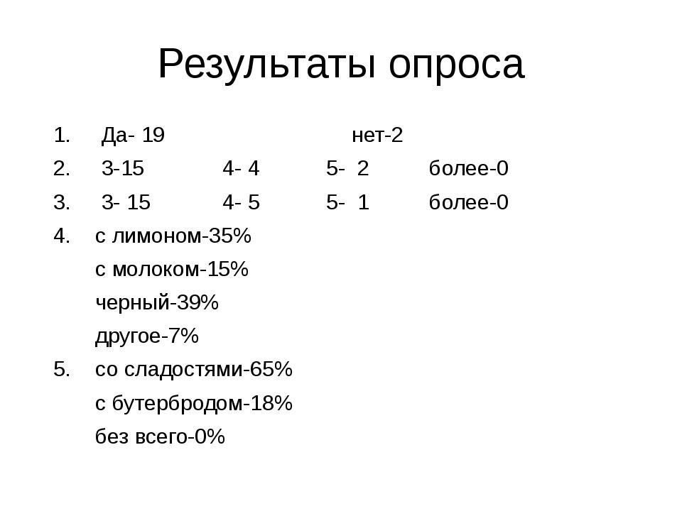 Результаты опроса 1. Да- 19 нет-2 2. 3-15 4- 4 5- 2 более-0 3. 3- 15 4- 5 5-...