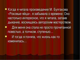Когда я читала произведение М. Булгакова «Роковые яйца», я забывала о времени