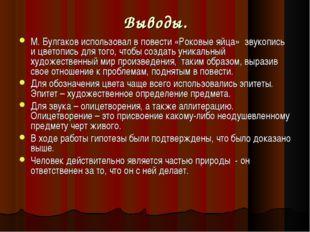 Выводы. М. Булгаков использовал в повести «Роковые яйца» звукопись и цветопис