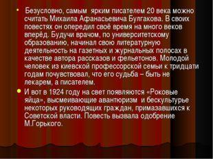 Безусловно, самым ярким писателем 20 века можно считать Михаила Афанасьевича