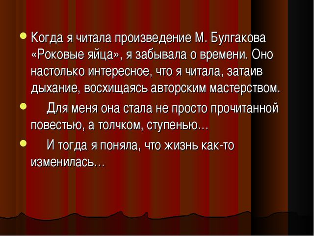 Когда я читала произведение М. Булгакова «Роковые яйца», я забывала о времени...