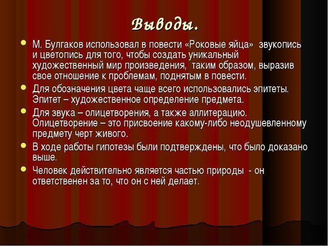 Выводы. М. Булгаков использовал в повести «Роковые яйца» звукопись и цветопис...