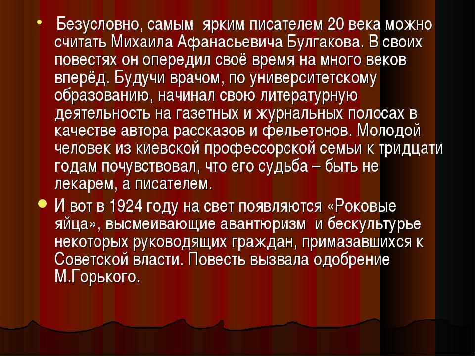Безусловно, самым ярким писателем 20 века можно считать Михаила Афанасьевича...