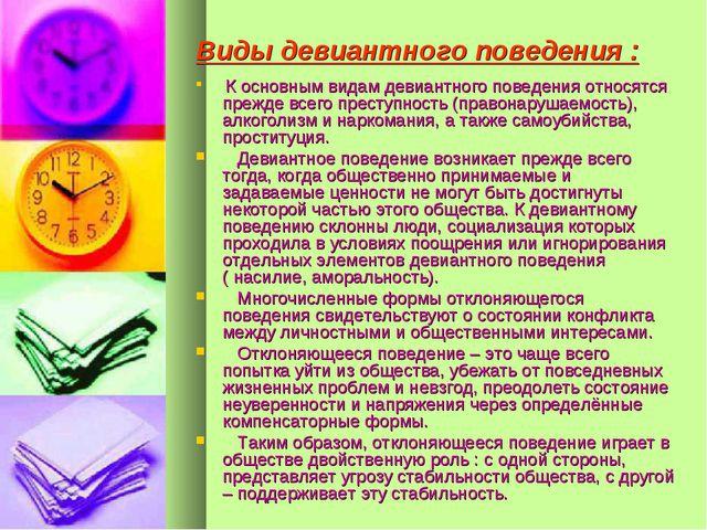 Виды девиантного поведения : К основным видам девиантного поведения относятся...