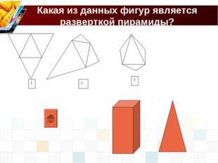 Какая из данных фигур является разверткой пирамиды?