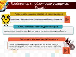 Требования к подготовке учащихся. 5класс Уметь решать задачи на разрезание и