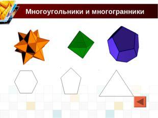 Многоугольники и многогранники
