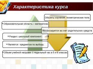 Характеристика курса Образовательная область – математика; Раздел: школьный к