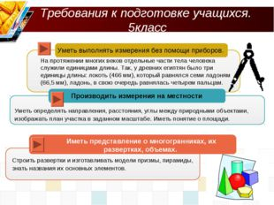 Требования к подготовке учащихся. 5класс Уметь выполнять измерения без помощи