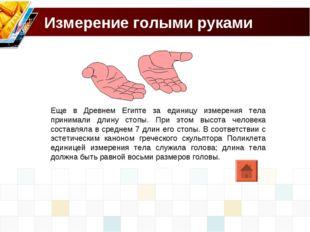 Измерение голыми руками Еще в Древнем Египте за единицу измерения тела приним