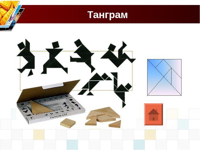 Танграм