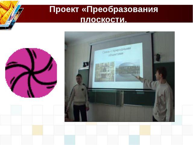 Проект «Преобразования плоскости.