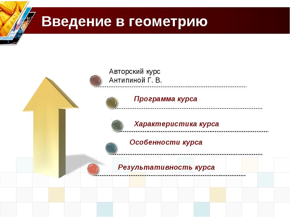 Введение в геометрию Результативность курса Авторский курс Антипиной Г. В. Пр...
