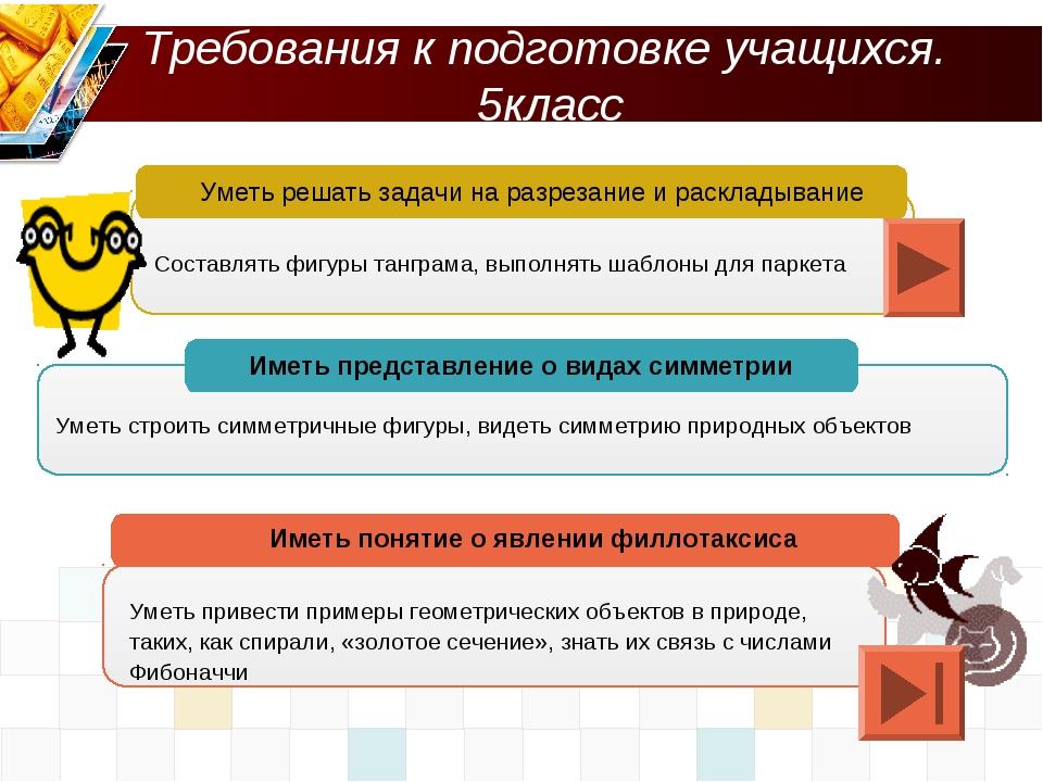 Требования к подготовке учащихся. 5класс Уметь решать задачи на разрезание и...