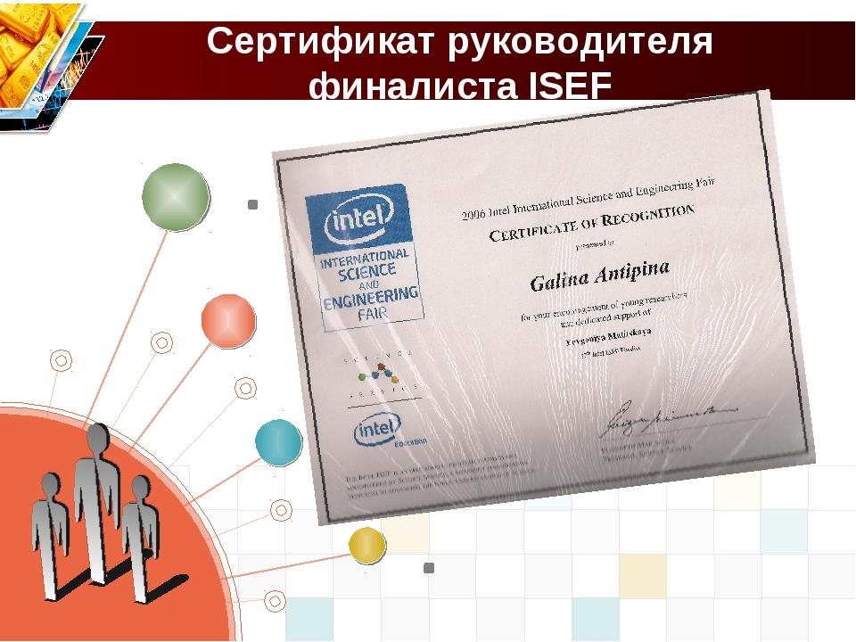 Сертификат руководителя финалиста ISEF