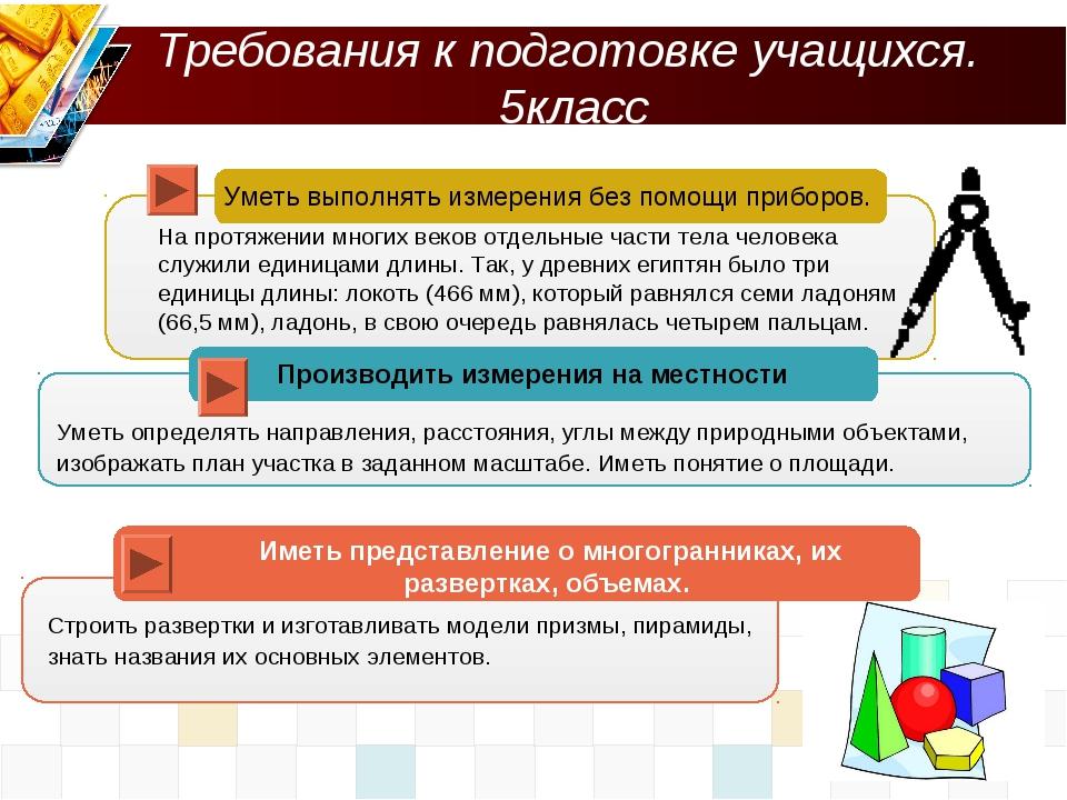 Требования к подготовке учащихся. 5класс Уметь выполнять измерения без помощи...