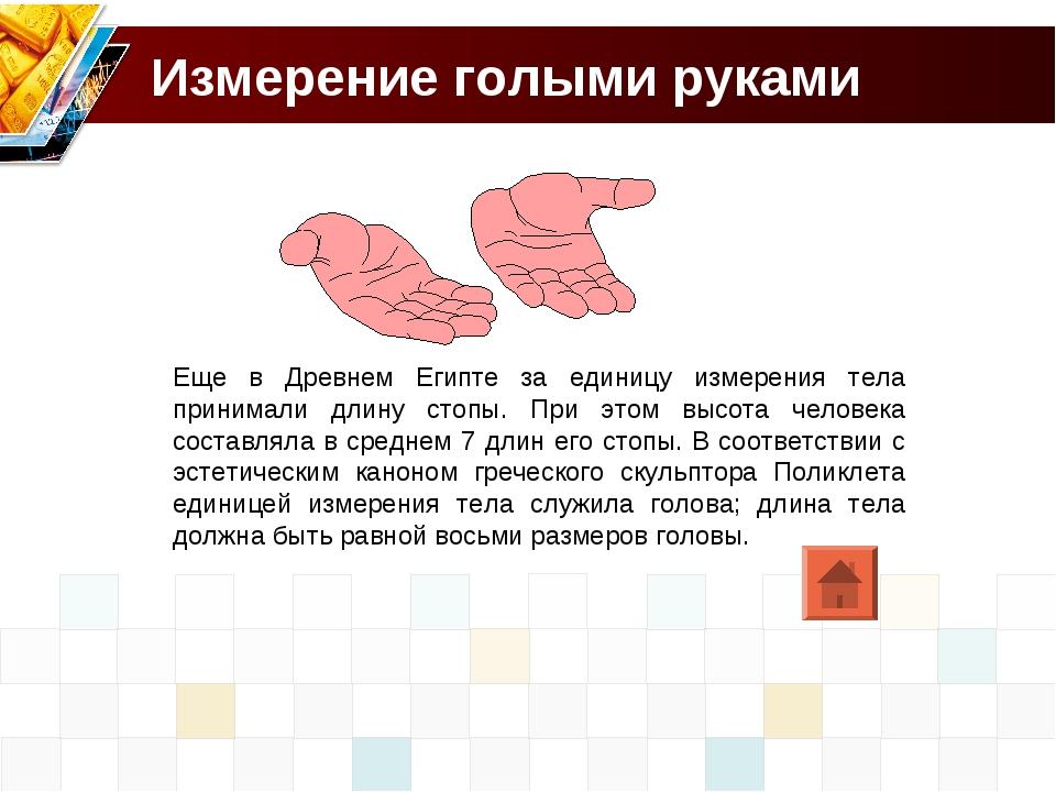 Измерение голыми руками Еще в Древнем Египте за единицу измерения тела приним...