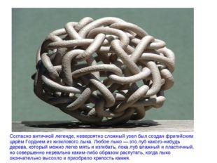 Согласно античной легенде, невероятно сложный узел был создан фригийским цар