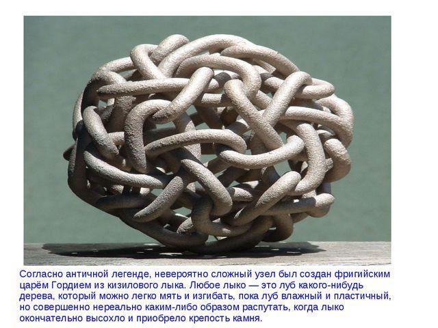 Согласно античной легенде, невероятно сложный узел был создан фригийским цар...