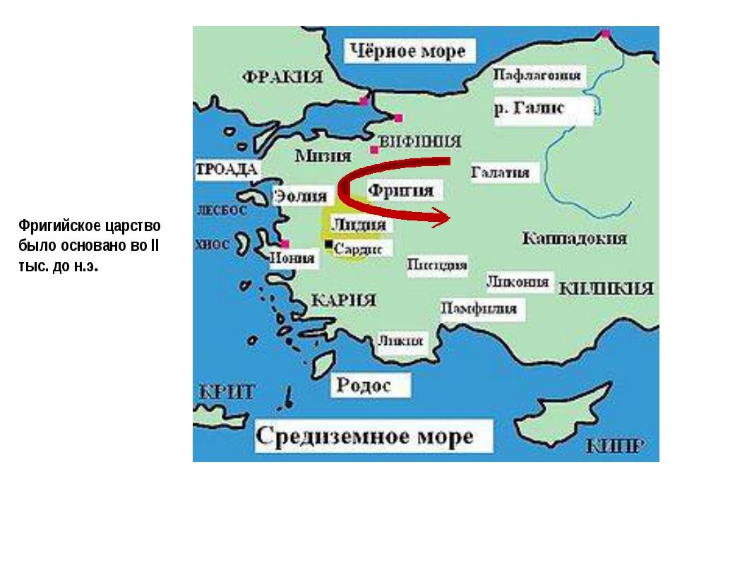 Фригийское царство было основано во II тыс. до н.э.
