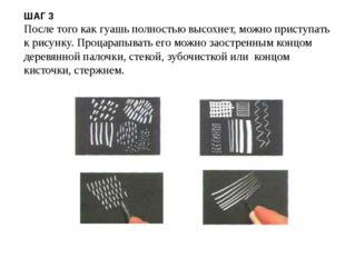 ШАГ 3 После того как гуашь полностью высохнет, можно приступать к рисунку. Пр
