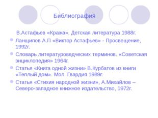 Библиография В.Астафьев «Кража». Детская литература 1988г. Ланщипов А.П «Вик