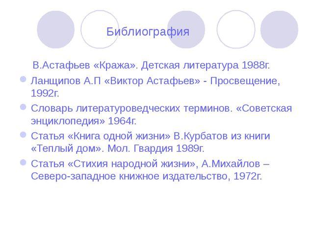 Библиография В.Астафьев «Кража». Детская литература 1988г. Ланщипов А.П «Вик...
